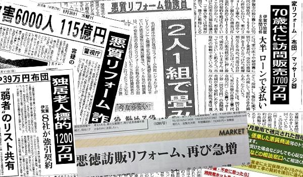 悪徳リフォーム詐欺事件を報道した新聞紙面