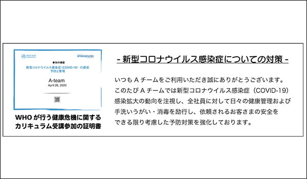 WHOのカリキュラム受講参加証明書