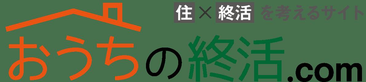 おうちの終活.comのロゴ