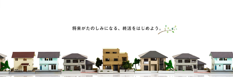おうちの終活ドットコムのトップ画像