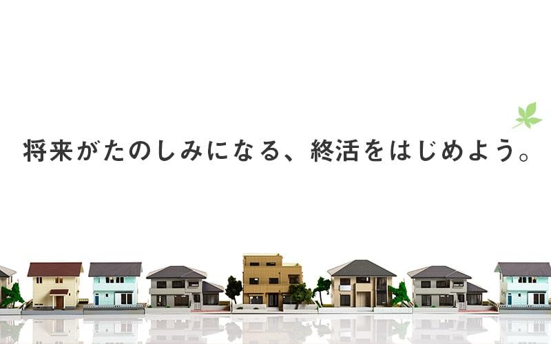 おうちの終活.comモバイル用ページのヘッド画像